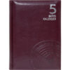 5-års dagbok Bordeaux